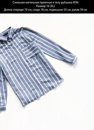 Стильная мягенькая приятная к телу рубашка