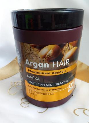 Восстанавливающая маска для волос с маслом арганы и кератином,не содержит парабенов