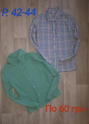 Комплект рубашек в клетку рубашки блузы