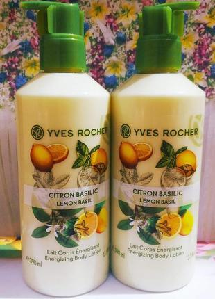 Великий розпродаж!!! молочко для тіла лимон-базилік 390 мл ів роше ив роше yves rocher