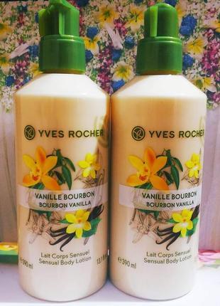Великий розпродаж!!! молочко для тіла бурбонська ваніль 390 мл ів роше ив роше yves rocher