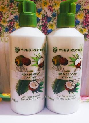 Великий розпродаж!!! молочко для тіла кокосовий горіх 390 мл ів роше ив роше yves rocher