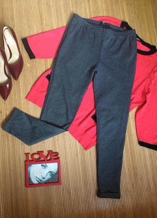 Стильные лосины, брюки, легенцы,размер l