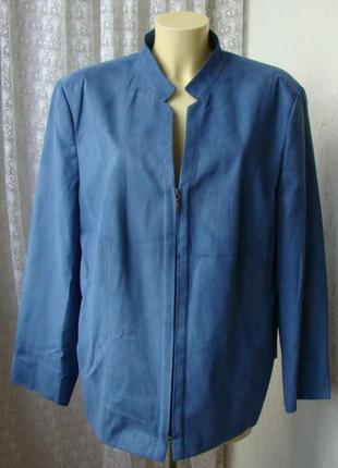 Куртка легкая демисезонная батал gelco р.56 №7108