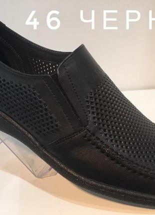 Мужские кожаные макасины,туфли ! 45 размер