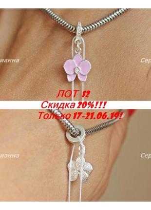 Лот 12) только 17-21.06.19 скидка 20%! серебряный подвес на пандору орхидея розовый