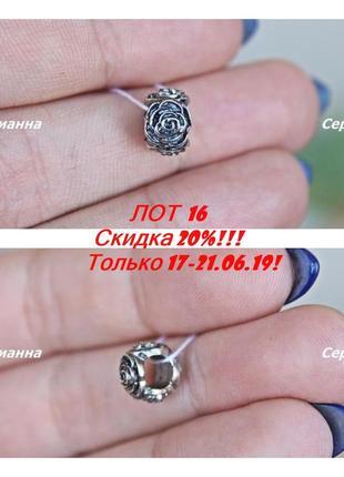 Лот 16) только 17-21.06.19 скидка 20%! бусина для браслета пандора розы