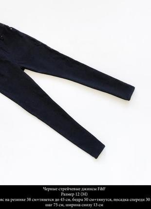 Классные стрейчевые джинсы