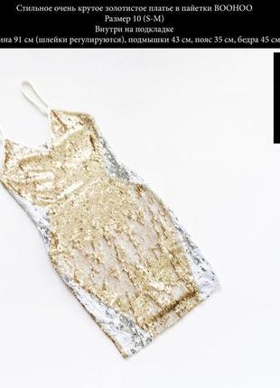 Супер платье в пайетки