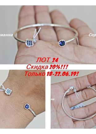 Лот 24) только 18-22.06.19 скидка 20%! серебряный браслет мисс синий р.17