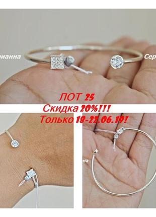 Лот 25) только 18-22.06.19 скидка 20%! серебряный браслет мисс белый (р.18)