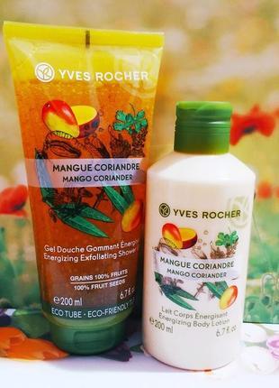 Великий розпродаж!!!набір манго-коріандр молочко,скраб ів роше ив роше yves rocher