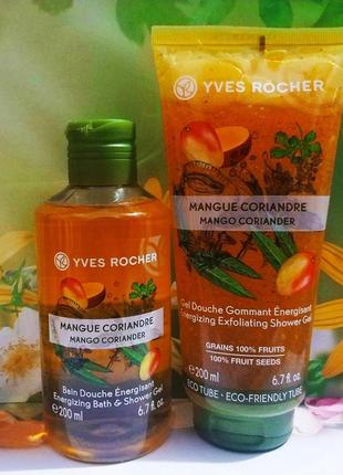 Великий розпродаж!!!набір манго-коріандр гель,скраб ів роше ив роше yves rocher