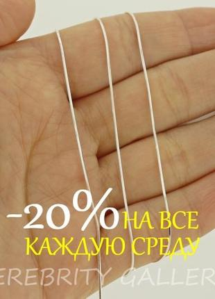 10% скидка подписчику цепочка серебряная размер 45. sr ch15 sn 45