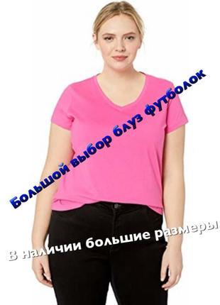 Большой выбор блуз футболок/ 100% хлопок базовая розовая футболка