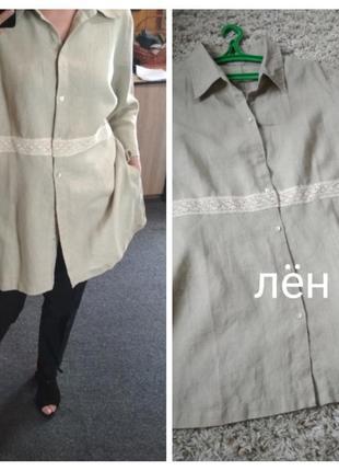 Актуальная льняная блуза рубашка,р. 46-48