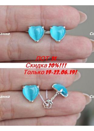 Лот 31) только 19-23.06.19 скидка 20%! серебряные пусеты конфетка голубые