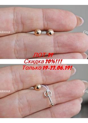 Лот 37) только 19-23.06.19 скидка 20%! серебряные серьги-пусеты с золотом окленд