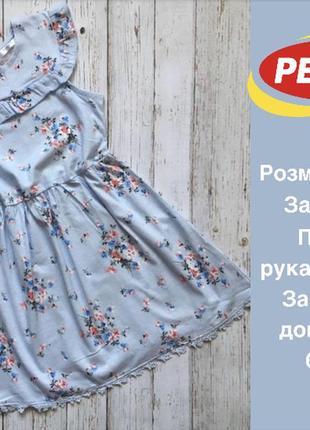 Сукня весна 🌸