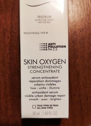 Сыворотка-концентрат biotherm skin oxygen strengthening concentrate 50ml