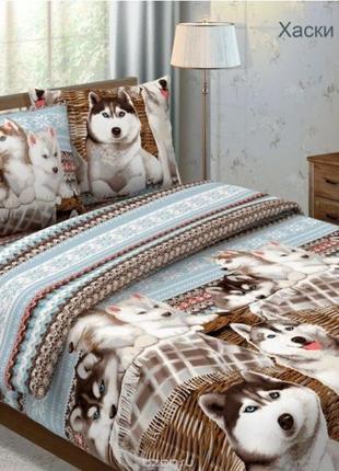 Хаски -натуральное постельное из бязи