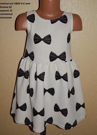 Клевое платье 4-6 лет