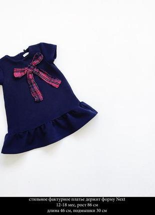 Стильное фактурное нарядное платье