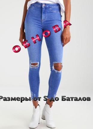 Классные голубые джинсы