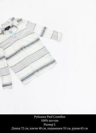 Стилбная коттоновая рубашка в полоску