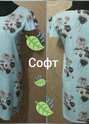 Летнее платье, ткань супер софт, рукав-волан