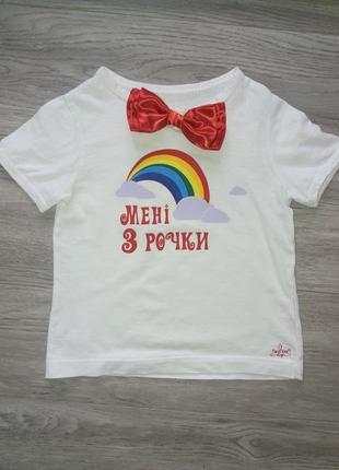 Футболка на 3 года, игорь иванович, именная футболка