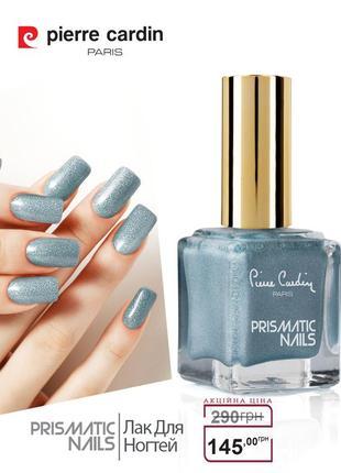Pierre cardin prismatic nails лак для ногтей - 113