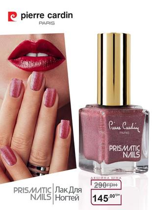 Pierre cardin prismatic nails лак для ногтей - 108