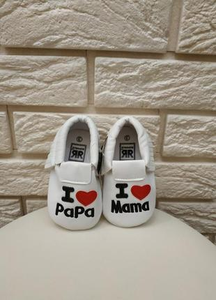 Пинетки тапочки модные i love papa mama