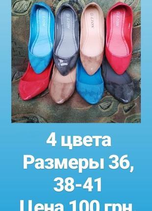 Разноцветные лакированные балетки lion размеры 36, 38-41