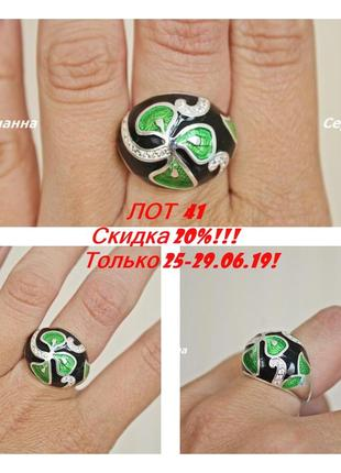 Лот 41) только 25-29.06.19 скидка 20%! серебряное кольцо желание (р.18)