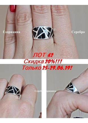 Лот 42) только 25-29.06.19 скидка 20%! серебряное кольцо зорро р.18,5
