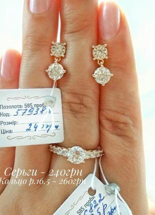 Позолоченные серьги + кольцо р.16.5, позолота
