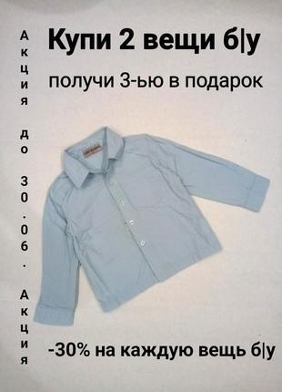 4 г. рубашка с длинным рукавом голубого цвета fairy seasons