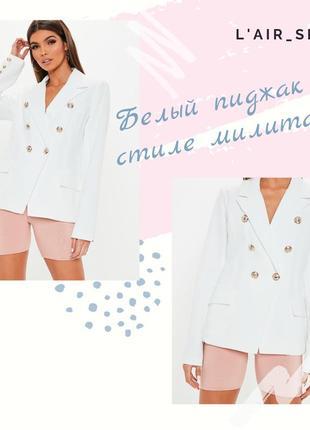 Белый пиджак в стиле милитари