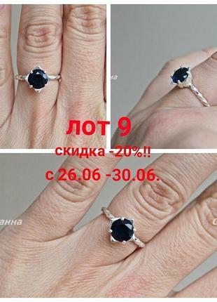 Лот 9) скидка -20% !!!с 26.06. -30.06 серебряное кольцо бутончик синее р.17
