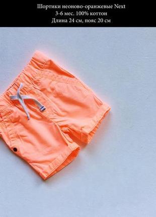 Коттоновые неоново-оранжевые шортики на мальчика