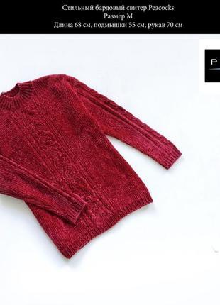 Стильный бардовый свитер