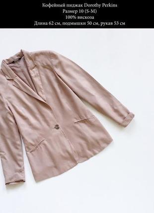 Красивый вискозный пиджак кофейного цвета