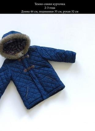 Темно-синяя курточка на подкладе