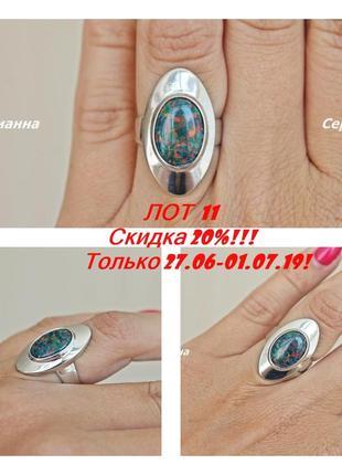 Лот 11) только 27.06-01.07.19 скидка 20%! серебряное кольцо монтана опал цв (р.17,5)