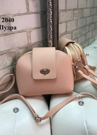 Шикарная новая пудровая сумка через плечо