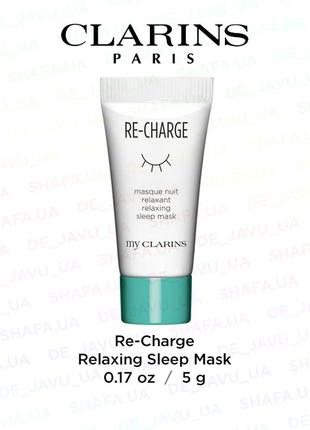 Ночная успокаивающая маска clarins re-charge relaxing sleep mask (recharge 5 ml)