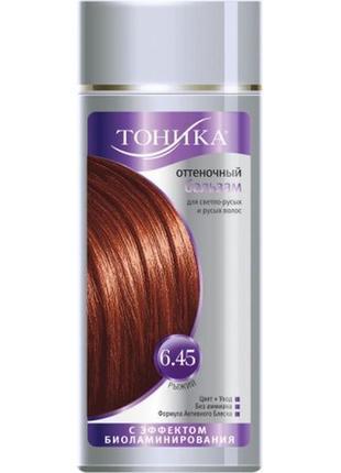 """Тоника оттеночный бальзам для волос """"рыжий"""" 6.45"""