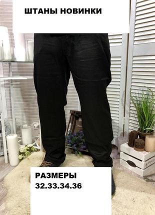 Джинсы ls jeans